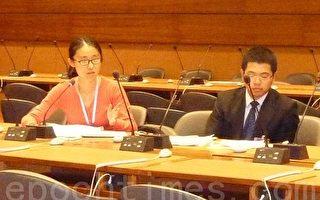 【周晓辉】:两年轻男女现身联合国会议 掀中共高层博弈惊天黑幕