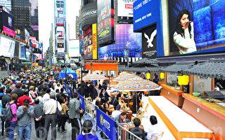 厨技大赛时代广场开锣 中西游客喜迎中华文化