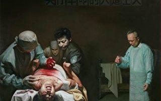【刘晓】:拒绝相信纳粹毒气室与质疑活摘器官