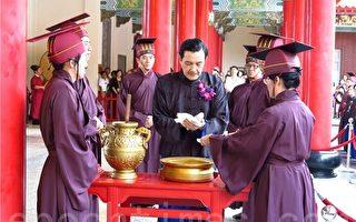 總統馬英九參加桃園祭孔典禮