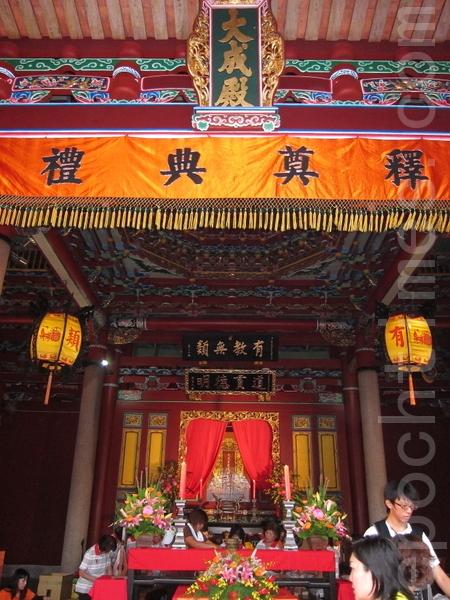 台北市政府28日在孔廟舉行「釋奠典禮」,(攝影:鍾元/大紀元)