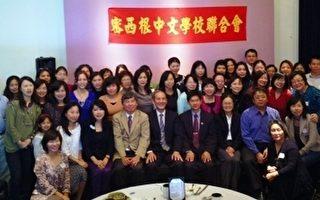 密西根中文學校聯合會慶祝教師節
