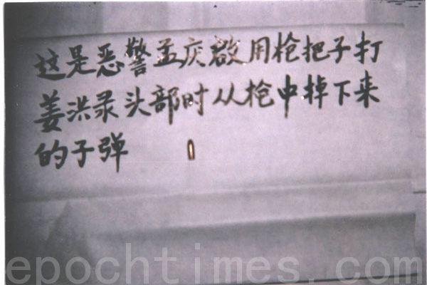 遼寧盤錦警方曾多次向法輪功學員開槍