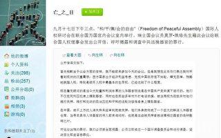 【夏小強】:為何微博解禁王立軍交美領館密件內容?