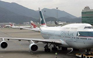 国泰港龙宣布24日起停飞武汉航班