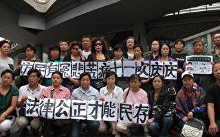 十一國殤日 中國訪民再覺醒 反共產黨體制