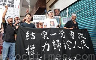 十一國殤日 香港多個民團黑衣示威拒共
