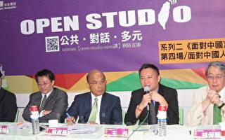 民进党中国问题座谈会 法轮功人权受关注
