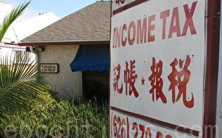 海外税收法明年生效 为追税美国全球撒网