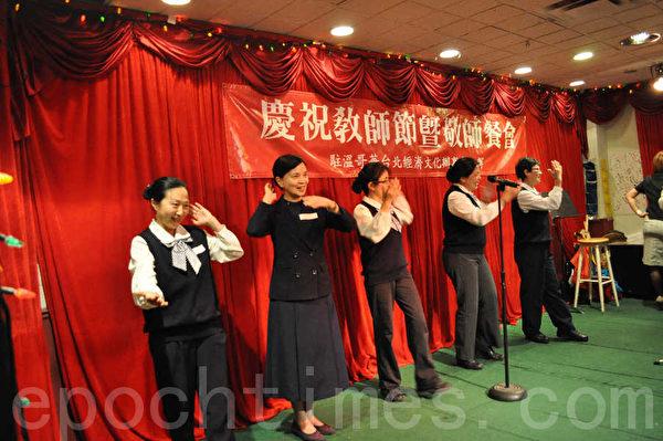 教師們在表演節目。(攝影:大紀元/唐風)