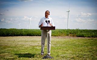奧巴馬對中共軍方在美設電廠下禁令 中共洩憤起訴