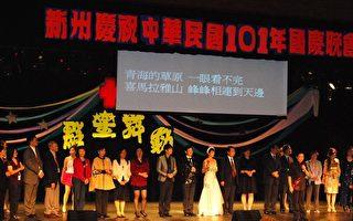台湾侨委双十国庆文化巡演喜临新州