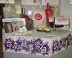 照片中的包包為現場展示商品-台南故事袋包。(攝影:陳素琴/大紀元)