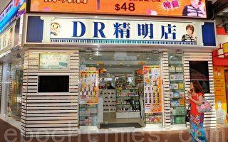 香港美白再生细胞静脉输液 3女子命危