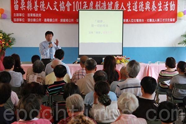 王元甫為頭份鄉親演講精闢的身心靈健康講座。(攝影:許享富 /大紀元)