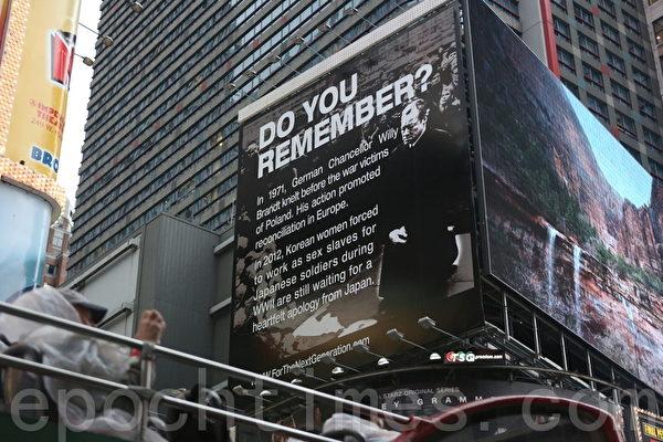 美时代广场登慰安妇广告 韩民团吁日道歉