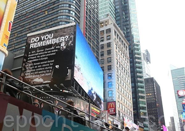 10月3日,韩国民间团体在美国纽约时代广场打出巨幅广告,敦促日本就日军强征慰安妇问题进行谢罪。(摄影:杜国辉/大纪元)