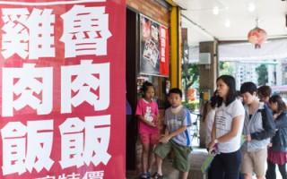 国庆拼经济 卤肉饭一碗十元