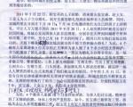 一场婚礼引发4个冤案,近700人联名吁申冤。(知情人提供)