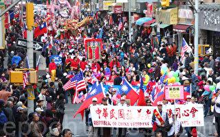 華埠僑界慶雙十 祝福國運昌隆