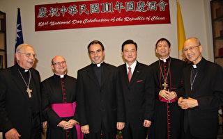 梵蒂岡嘉賓雲集  賀中華民國雙十國慶