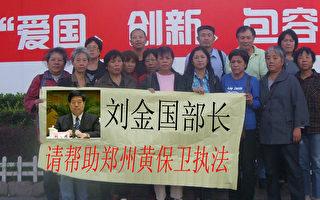 【投书】访民要求公安部纪检部长促郑州黄保卫执法