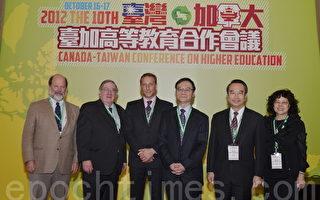 臺加高等教育合作會議 促進學術交流發展