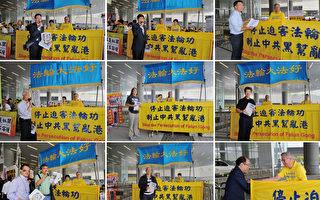 中共侵擾法輪功真相點 香港議員促法辦