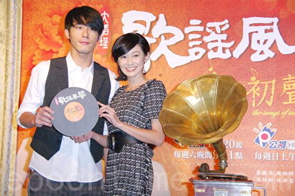 主演黃騰浩與周幼婷出席《歌謠風華-初聲》媒體試映會。(攝影:黃宗茂/大紀元)