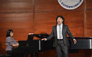 歌剧唱法声乐大赛开锣 17国中西选手角逐