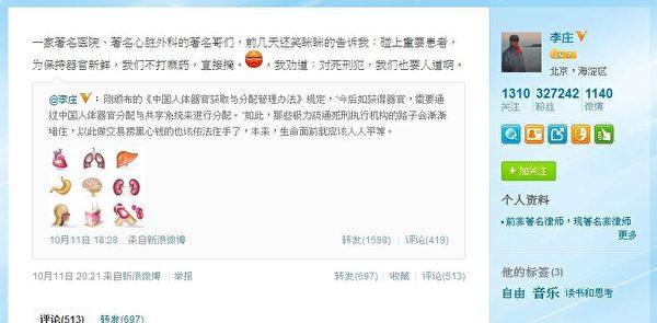 """李庄在微博说:""""一家著名医院、著名心脏外科的著名哥们,前几天还笑眯眯的告诉我:碰上重要患者,为保持器官新鲜,我们不打麻药,直接摘。我劝道:对死刑犯,我们也要人道啊。""""(网页截图)"""