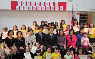 美东中文学校协会举办第一届中文歌唱比赛