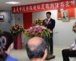 嘉市環境保護局新任局長林建宏致詞。(攝影:李擷瓔/大紀元)