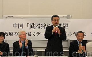 日本國會議員:活摘器官讓中共走到盡頭