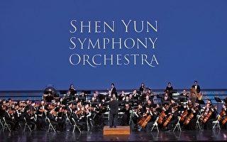 【方菲訪談】神韻交響樂團紐約首演