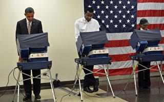4成选民提前投票创记录 奥巴马为首个提前投票总统
