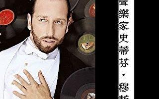 史蒂芬.穆藍 西方聲樂家演唱中文歌曲