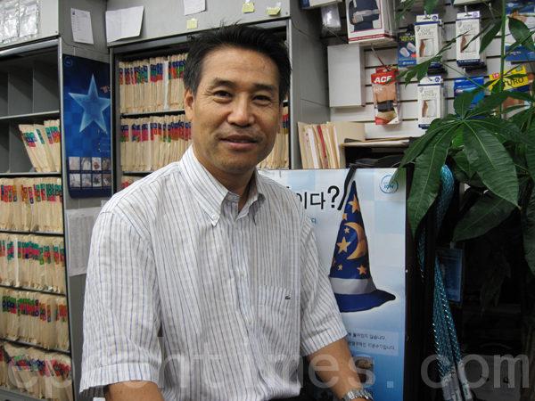 充滿愛心的「博醫」新老闆樸鐘球Park Jong ku先生。(攝影:王曉蓮/大紀元)