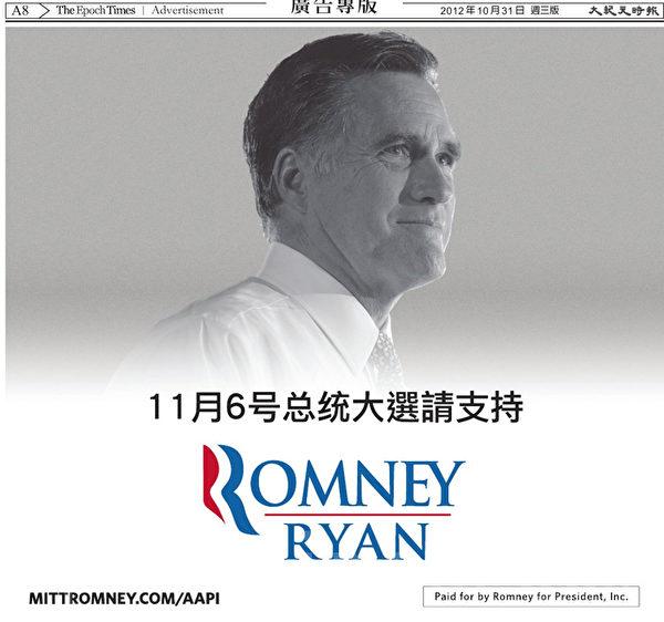 距离美国大选只有一周时间,美国总统奥巴马以及共和党候选人罗姆尼都在华府大纪元时报打竞选广告,争取华裔选票。(大纪元资料图片)
