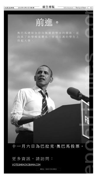 距离美国大选只有一周时间,美国总统奥巴马以及共和党候选人罗姆尼都在华府大纪元时报打竞选广告,争取华裔选票。 (大纪元资料图片)