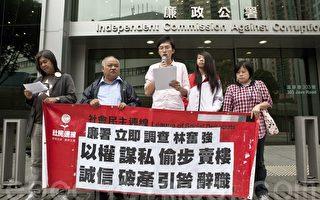 香港泛民政党促廉署查林奋强卖楼