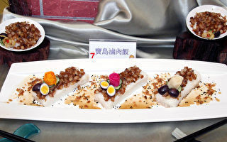 台北卤肉饭大赛  冠军带走十万礼券