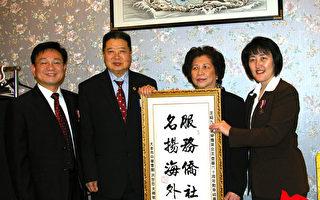 大紀元加東社長獲英女王獎 僑領祝賀