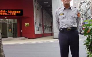 一名台湾警察修炼法轮功的故事