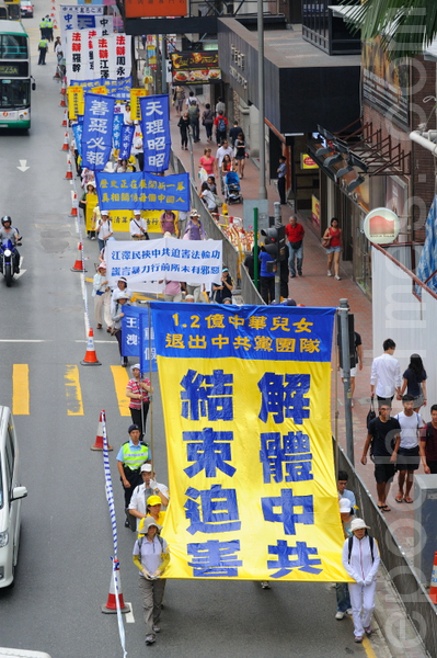 """10月1日""""国殇日"""",香港退出中共服务中心等多个团体在这一天举办声援退党游行,游行队伍下午从北角英皇道游乐场出发,前往中联办,历时约三个小时。(摄影:宋祥龙/大纪元)"""