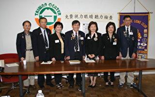 美国台湾人狮子会17日视力听力义诊