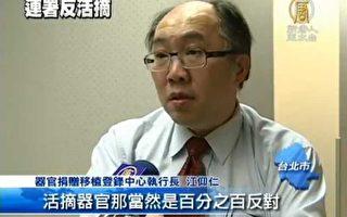 台灣逾900位醫生 連署反對中共活摘器官