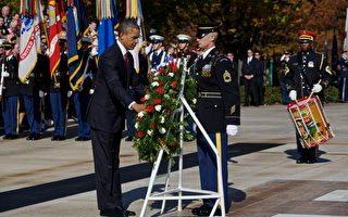 退伍军人节 奥巴马向烈士献花