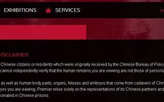 追查国际:关于塑化人体标本尸体来源的调查报告