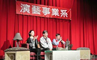 刘瑞琪:戏剧经验分享 吁重视职场伦理道德